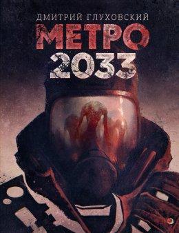 Скачать глуховский дмитрий метро 2033 fb2