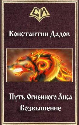 Путь Огненного Лиса. Возвышение