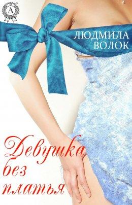 Людмила волок девушка без платья скачать
