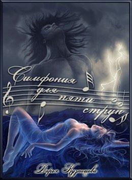 Симфония для пяти струн