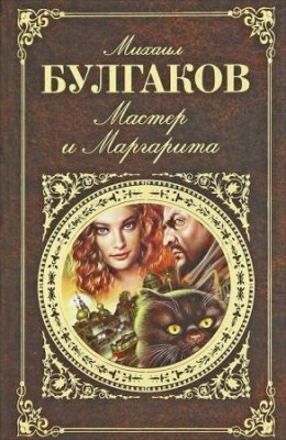 Pdf] the master and margarita download by mikhail afanase bulgako….
