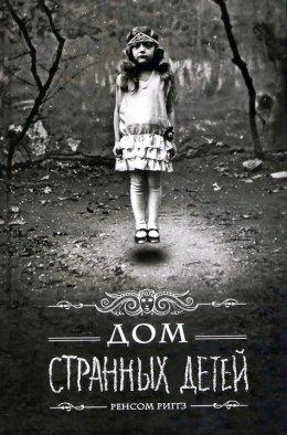 Скачать книгу дом странных детей часть 2 | скачать книги годына.
