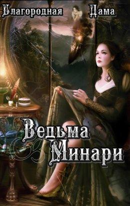 Ведьма Минари
