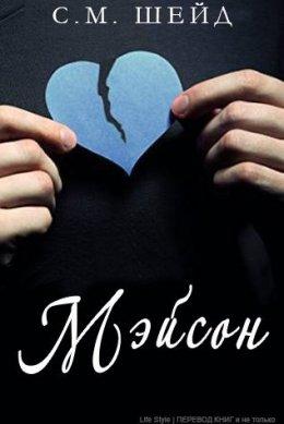Мэйсон