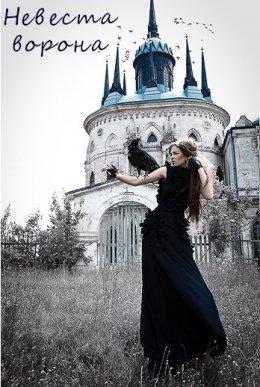 Невеста ворона