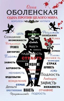 Обложка книги Одна против целого мира