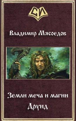 Земли меча и магии. Друид