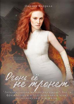 Огонь ее не тронет