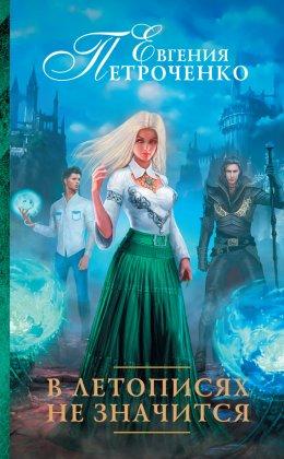 Елена звездная приключения ведьмочки как отомстить демону