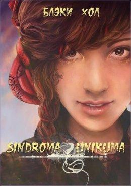 Sindroma unicuma. Книга 1