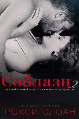 Соблазн - 2