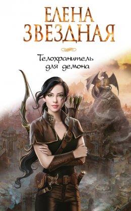 Российские авторы. Современники. Что почитать?) 1471608698_telohranitel-dlya-demona