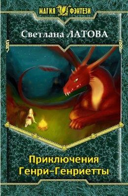 Книга Дракон: Я – Дракон. Крылья за спиной. Жестокая сказка. Три войны (сборник)