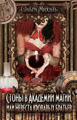 Стоны в Академии магии, или Невеста кровавых братьев