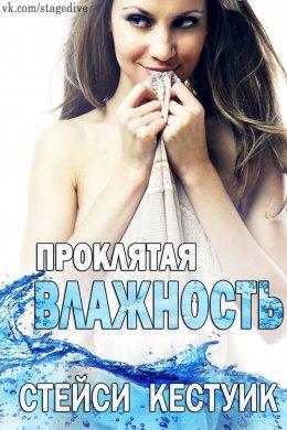 Обложка книги стейси кестуик проклятая влажность 2