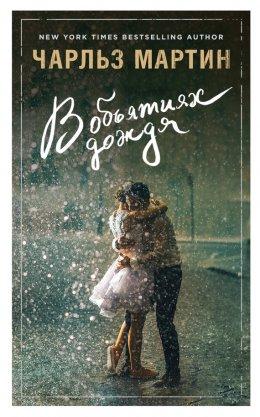Книга чарльз мартин в объятиях дождя fb2