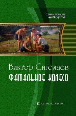 Читать книгу фатальное колесо сиголаев