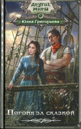Обложка книги в погоне за сказкой юлия григорьева