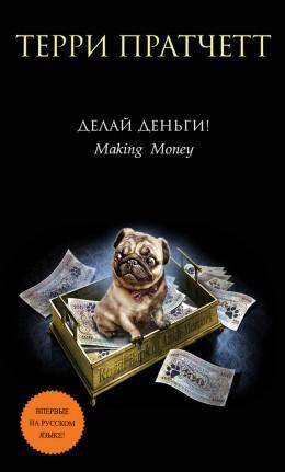 Читать онлайн пратчетт терри делай деньги