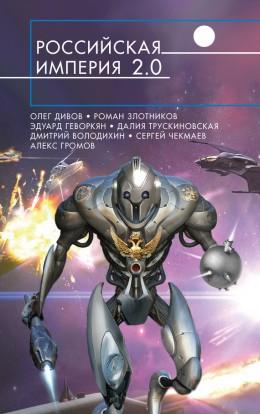 Российская империя 2.0 (сборник)