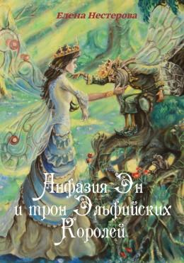 Анфазия Эн и трон Эльфийских Королей