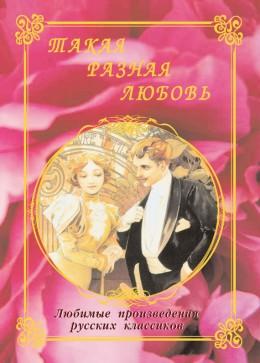 Такая разная любовь. Любимые произведения русских классиков (сборник)