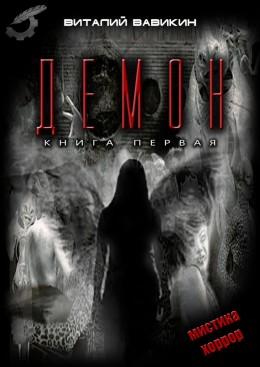 Демон. Книга первая