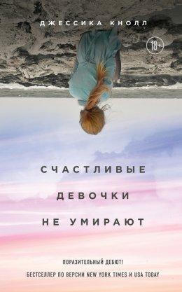 Счастливые девочки не умирают