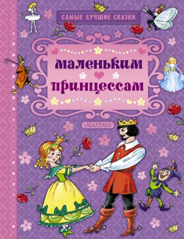 Маленьким принцессам (сборник)