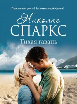 Книга николас спаркс тихая гавань