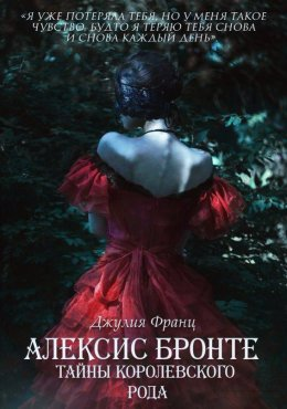 Алексис Бронте: Тайны королевского рода
