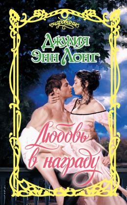 Книга похищенная невеста