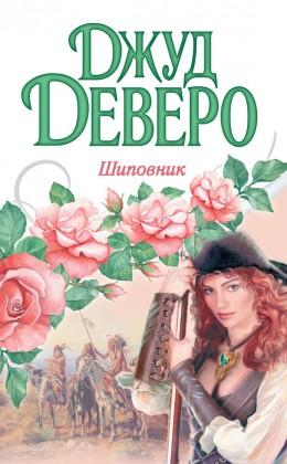 Книга джоанна линдсей похищенная невеста