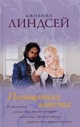 Читать джоанна линдсей похищенная невеста