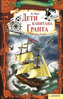 Дети капитана гранта жюль верн скачать книгу в fb2, epub, mobi.