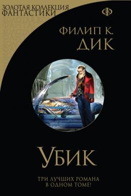 Убик (сборник)
