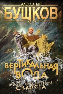 Книга а бушков.вертикальная вода