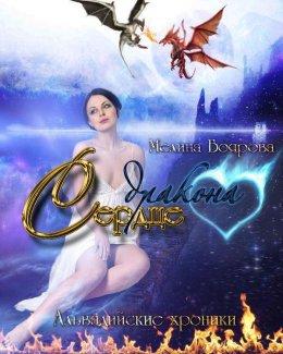 Невеста темного дракона ольга пашнина скачать fb2 бесплатно