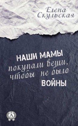Наши мамы покупали вещи, чтобы не было войны