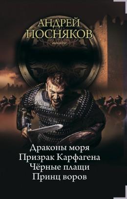 Вандал (сборник)