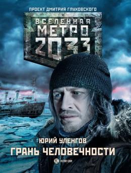 Метро 2033. Грань человечности