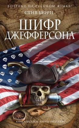 Книга Шифр Джефферсона