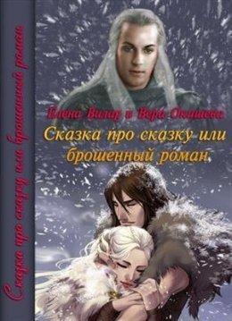 Сказка про сказку или брошенный роман