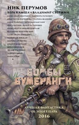Бомбы и бумеранги (сборник)