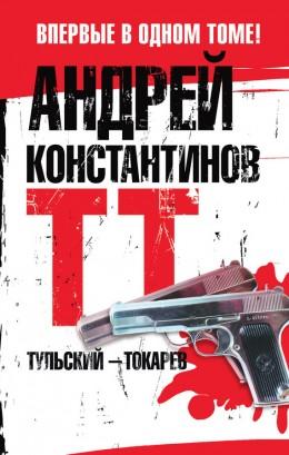 Тульский – Токарев