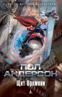 Щит Времени (сборник)