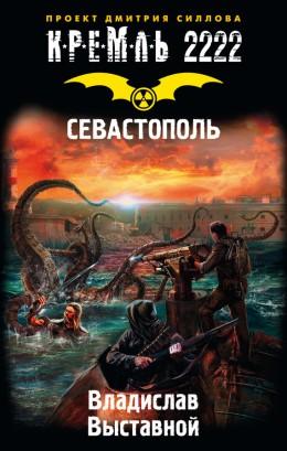 Обложка книги кремль 2222 севастополь
