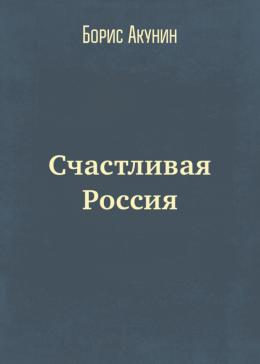 Счастливая Россия