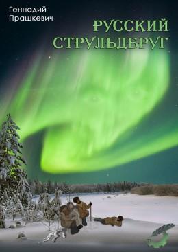 Русский струльдбруг (сборник)