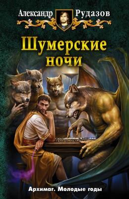Шумерские ночи (сборник)
